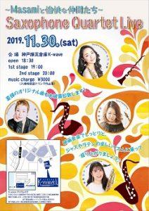 11/30 Saxophone Quartet Live~Masamiと愉快な仲間たち~