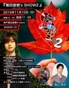 11/10 飯田俊樹's SHOW2 〜歌と芝居とイラストと〜