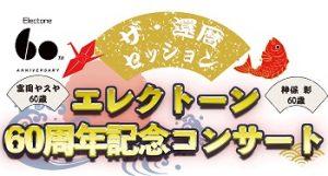 11/23 <完売> 【神保彰&富岡ヤスヤ】エレクトーン60周年記念コンサート