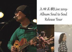 1/16 上田正樹 Live 2019-Album Soul to Soul Release Tour