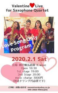2/1 Valentine♡Live for Saxophone Quartet