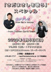 4/5 【延期】『さだまさしを歌う』スペシャル