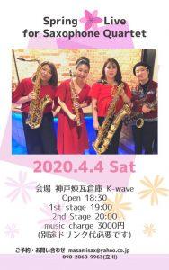 4/4 【延期】Spring Live for Saxophone Quartet