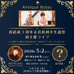 5/2 【中止】Antique Notes再結成3周年&岩枝利幸生誕祭 初主催ライブ