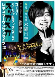 10/1 飯田俊樹レギュラーワンマンライブ
