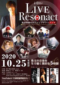 10/25 Live Resonact 飯田俊樹のルームレゾナクト フェス