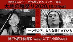 10/24 植物音楽ユニット・大地の種ワンマンコンサート『大地の種祭り2020』