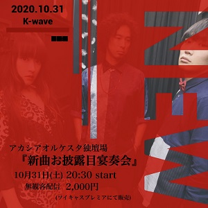 10/31 アカシアオルケスタ独壇場『新曲お披露目宴奏会』