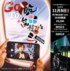 11/8 「Go To 飯田俊樹ズショー」2020年