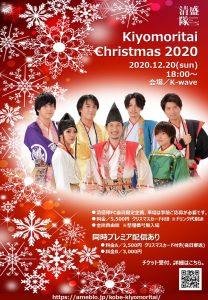 12/20 Kiyomoritai Christmas2020
