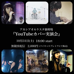 10/31 アカシアオルケスタ独壇場『YouTubeカバー実演会』
