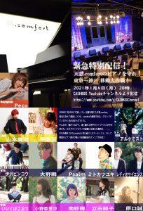 1/4 緊急特別配信!天窓.comfortのピアノを守れ!東京→神戸 移動大作戦!