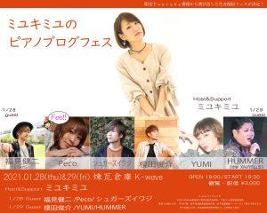 1/28 ミユキミユのピアノブログフェス
