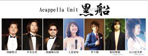 1/16 Acappella Unit 黒船 LIVE《有観客 & 同時配信ライブ》