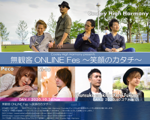 10/20 Cooley High Harmony presents 無観客ONLINE Fes 笑顔のカタチ Day.1