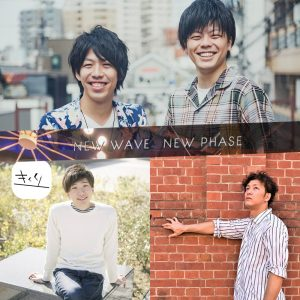 12/12 NEW WAVE NEW PHASE vol.1★有観客&配信ライブ