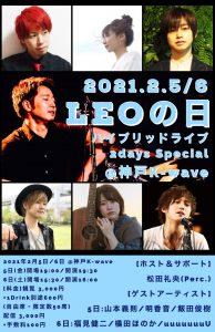 2/5 Leoの日~ハイブリッドライブ2days~※配信のみ