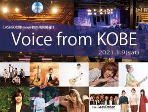 1/9 CASHBOX&K-wave初の共同開催!「Voice from KOBE」
