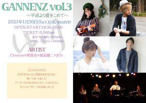 1/30 GANNENZ vol.3~平成より愛をこめて~
