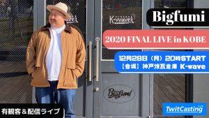 12/28 Bigfumi 2020FINAL LIVE in KOBE