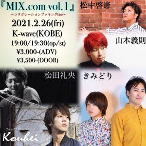 2/26 MIX.com Vol.1