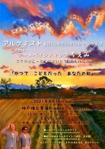 3/14 アルケミスト 童謡CD発売記念ワンマンライブ