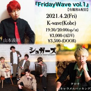 4/2 FridayWave Vol.1