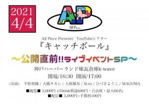 4/4 All Piece Presents YouTubeシアター【キャッチボール】公開直前!!ライブイベントSP