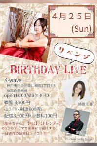 4/25 [延期]リベンジBIRTHDAY LIVE