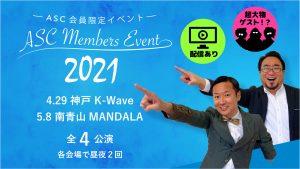 4/29 ASC会員限定イベント2021 【神戸公演】