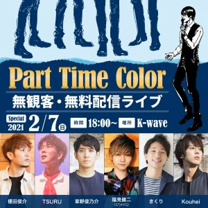 2/7 Part Time Color ~無料配信ライブ~