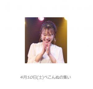 4/10 ぺこんぬの集い ワンマンliveアフターparty いざ、amHALLへ!!