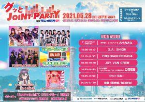 5/28 グットクルー 定期公演「グッとJOINT PARTY」