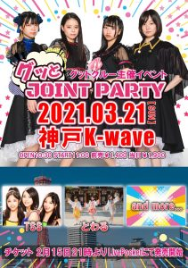 3/21 グットクルー主催イベント「グッと JOINT PARTY」