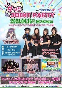 4/16 グットクルー 定期公演「グッとJOINT PARTY」