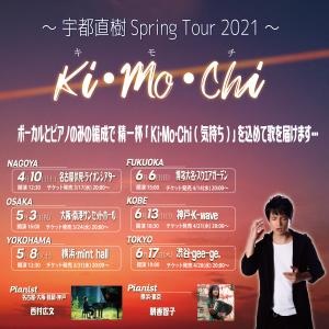 6/13 宇都直樹 Spring Tour 2021『Ki・Mo・Chi』