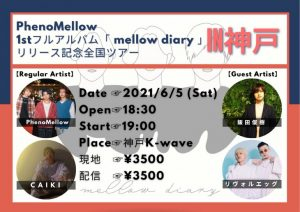 6/5 PhenoMellow 1stフルアルバム「mellow diary」 リリース全国ツアー
