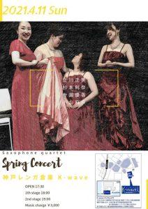 4/11 Saxophone Quartet Spring Concert