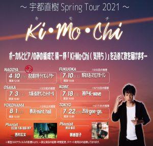 7/18 [振替公演]宇都直樹 Spring Tour 2021『Ki・Mo・Chi』