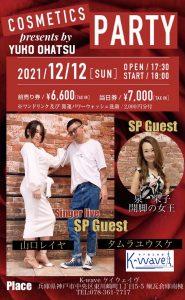 12/12 COSMETICS PARTY presents by YUKO OHATSU