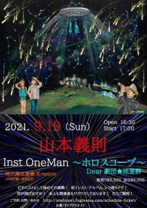 9/19  山本義則 Inst OneMan ~ホロスコープ~Dear 劇団★流星群~