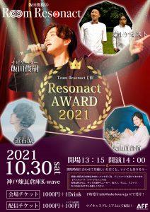 10/30 Resonact AWARD2021